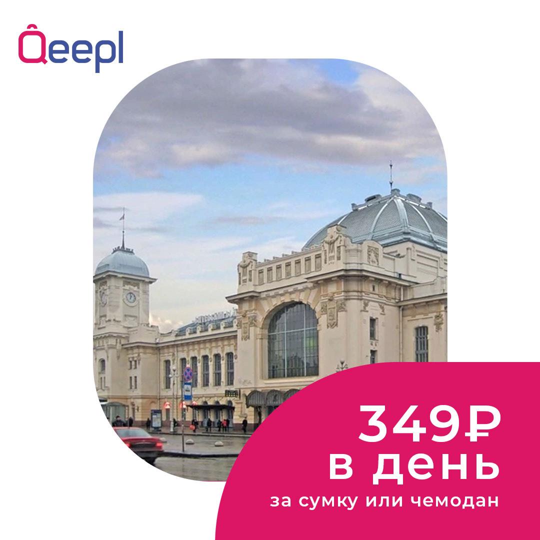 qeepl камера хранения витебский вокзал