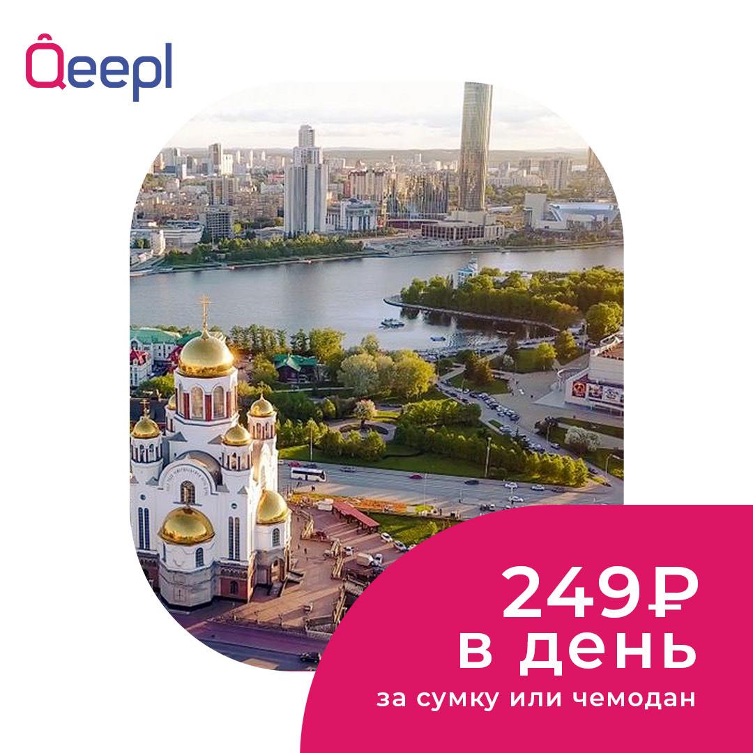 Камера хранения Qeepl Екатеринбург