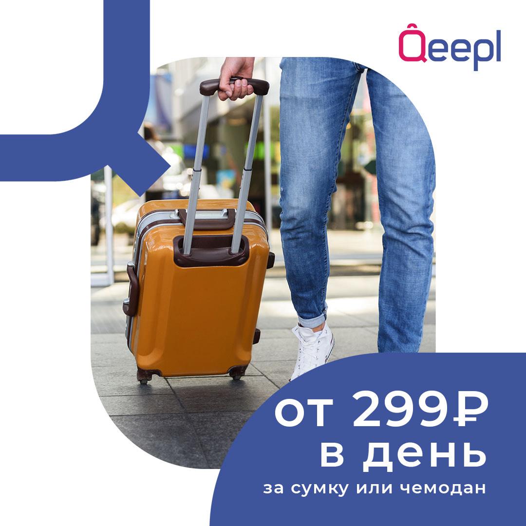 камера хранения Qeepl