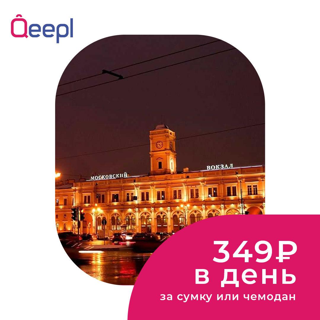 московский вокзал камера хранения qeepl