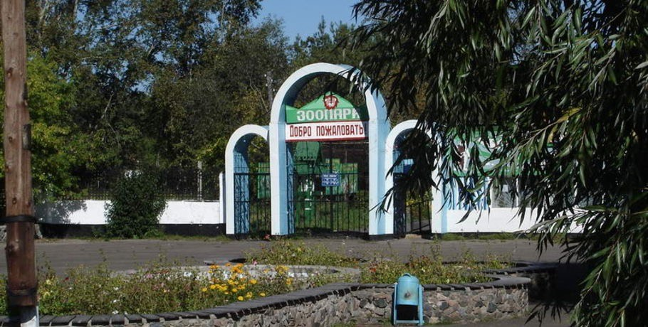 Омский Зоопарк
