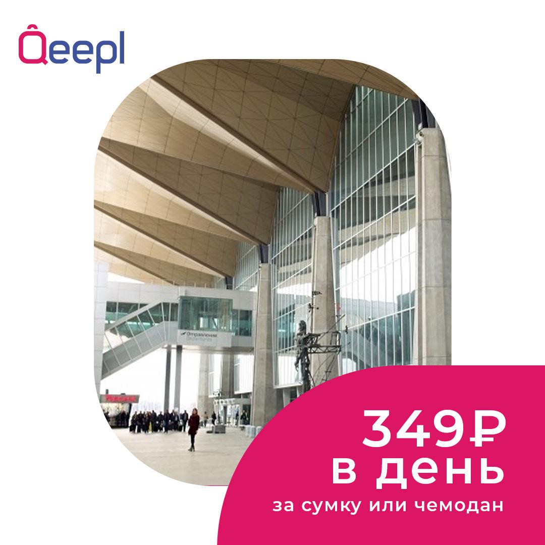 камера хранения багажа qeepl