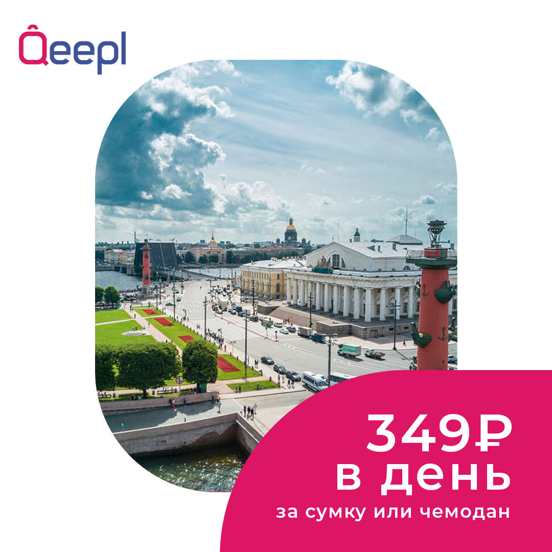 камера хранения Qeepl Санкт-Петербург