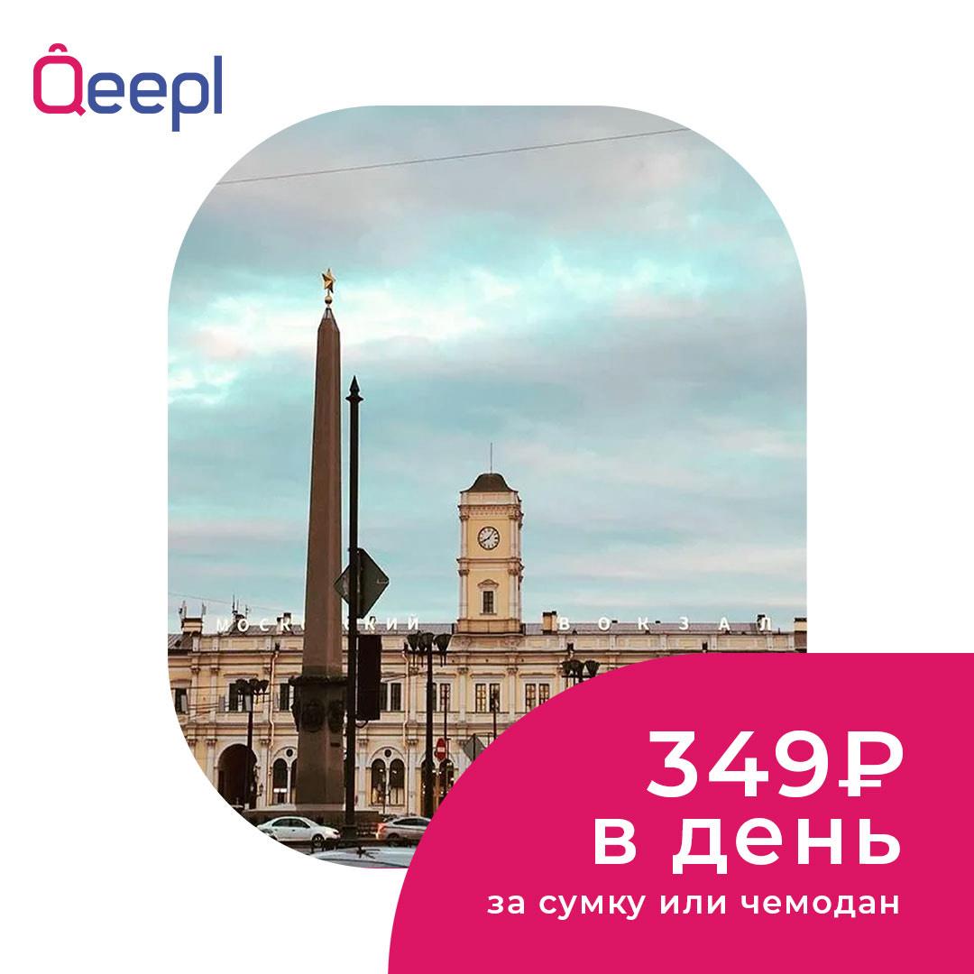 камера хранения багажа московский вокзал qeepl