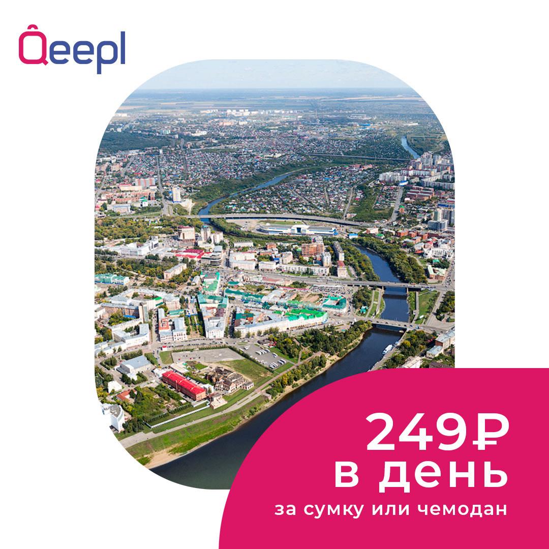 Камеры хранения Qeepl в Омске