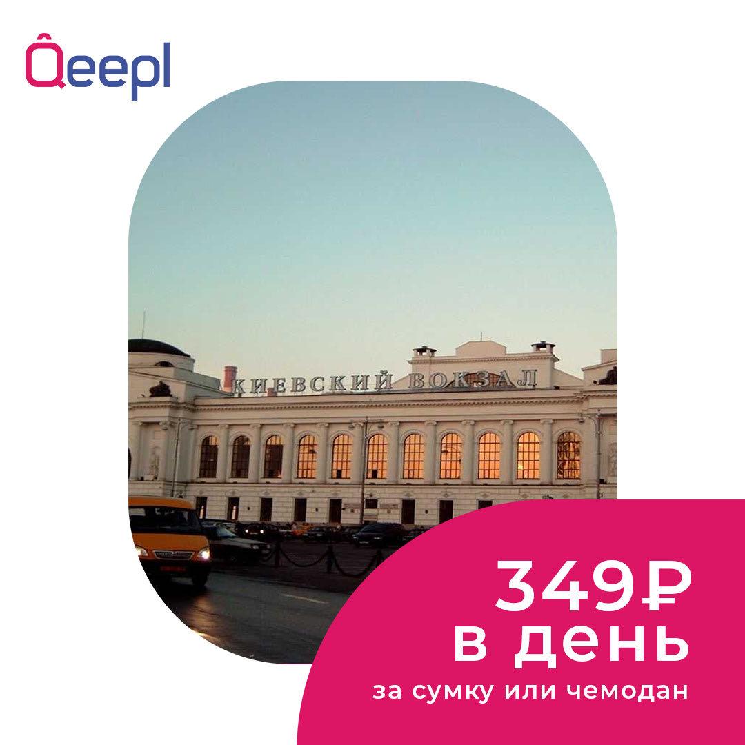 Киевский вокзал камеры хранения Qeepl