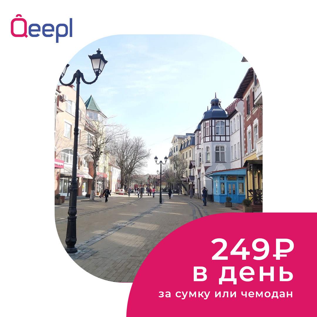 Камера хранения Qeepl Калининград