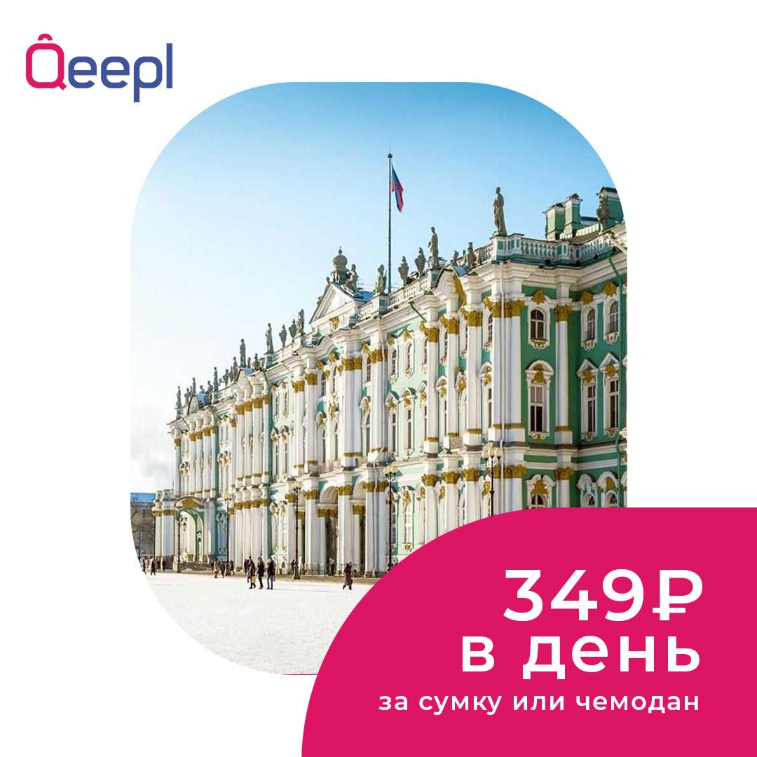 Санкт-Петербург камера хранения qeepl