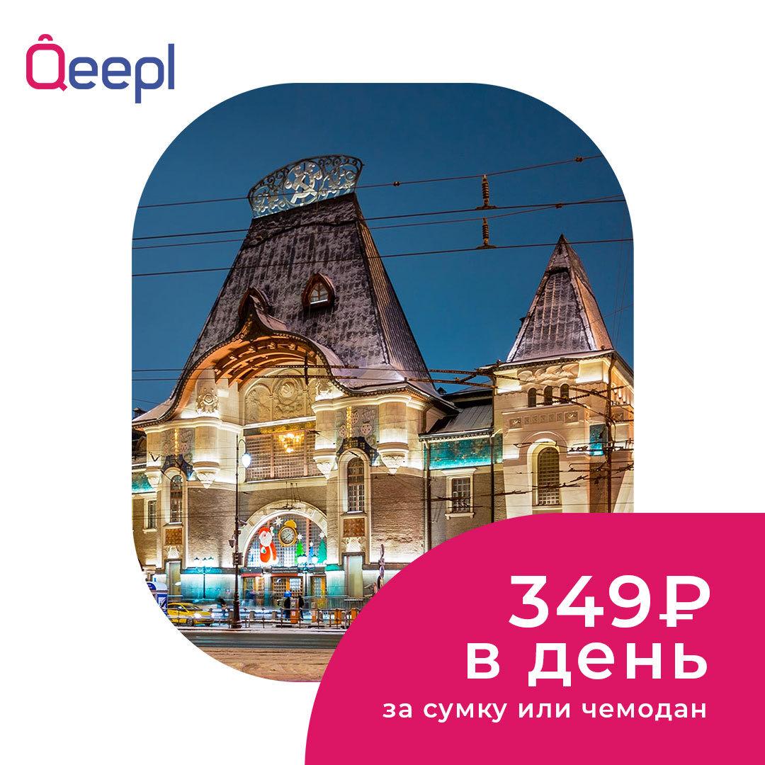 ярославский вокзал камеры хранения qeepl